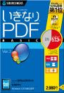 いきなりPDF BASIC Edition