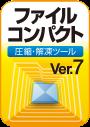 ファイルコンパクト Ver.7